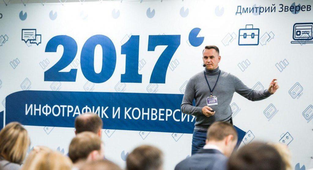 Виталий Кузнецов на конференции